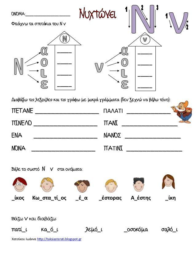 Χατσίκου Ιωάννα http://taksiasterati.blogspot.gr  ΟΝΟΜΑ:________________  Φτιάχνω τα σπιτάκια του Ν ν  Διαβάζω τις λεξούλε...