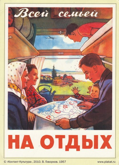 "Soviet vacation poster (1957) Text: ""Whole family on vacation""."