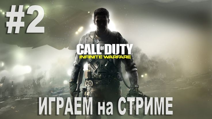Call of Duty: IW [СТРИМ] - #2