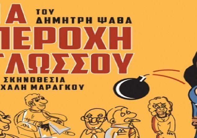 «Μια υπέροχη γλωσσού» στο δημοτικό θέατρο Αργυρούπολης
