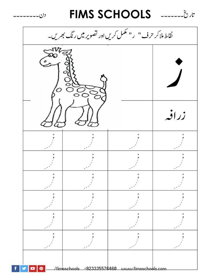 Urdu Worksheets For Kindergarten