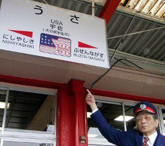 ローマ字だと「USA」となる大分県宇佐市。これに引っ掛けて、JR宇佐駅(日豊線)のホームに、米国旗の星条旗を模してデザインしたロゴマークが登場した。  右側に白地に赤い横しまで宇佐神宮の建物を描き、左上には星の代わりに、紺地に白抜き文字で「八幡総本宮 宇佐神宮」と記した。少し離れて見るとまるで星条旗だ。