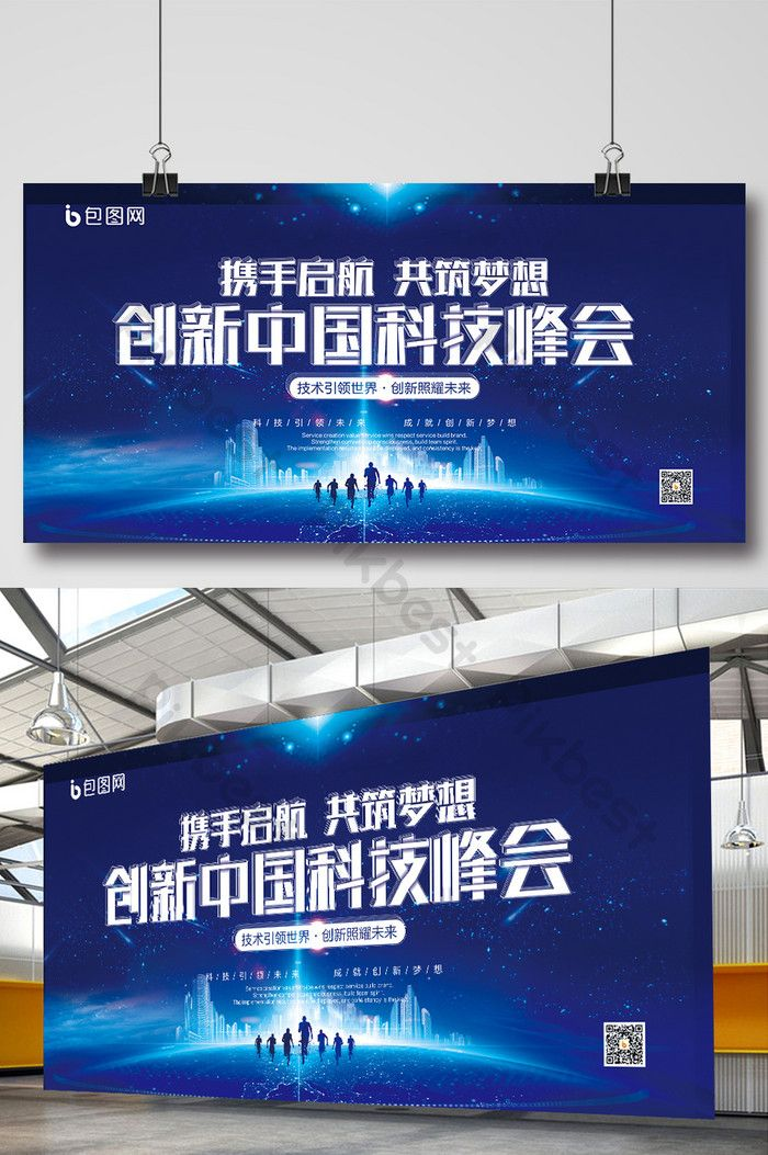 Blue Creativity And Set Sail Together To Build A Technology Exhibition Board For The Dream Summit Psd Free Download Pikbest Event Poster Design Psd Free Download Psd