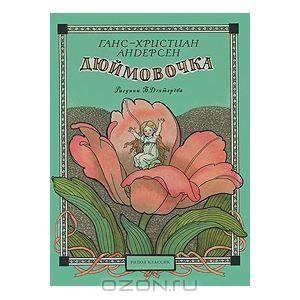 Книга Дюймовочка - купить книгу дюймовочка от Ганс-Христиан Андерсен в книжном интернет магазине OZON.ru с доставкой по выгодной цене