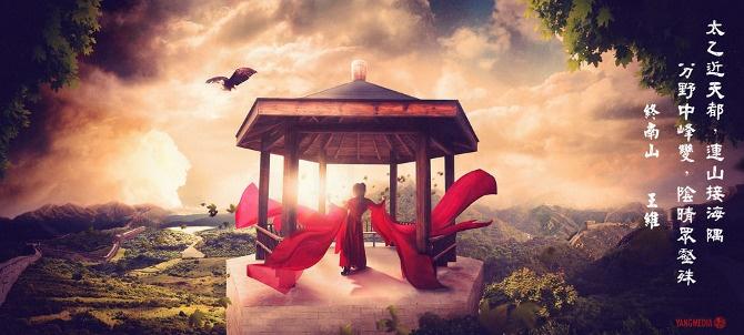 Mount Zhongnan - Yangmedia - Edmond Yang