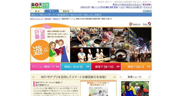 【海外】韓国観光公社2013テーマ遊ぶ 格子状 オレンジ http://travel.rakuten.co.jp/kaigai/promotion/kto/play/