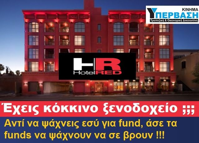 ΕΧΕΙΣ ΚΟΚΚΙΝΟ ΞΕΝΟΔΟΧΕΙΟ;;; ΑΝΤΙ ΝΑ ΨΑΧΝΕΙΣ ΓΙΑ FUND ΚΑΝΕ ΤΗΝ ΥΠΕΡΒΑΣΗ !!!  http://www.kinima-ypervasi.gr/2017/06/fund.html  #Υπερβαση #Greece