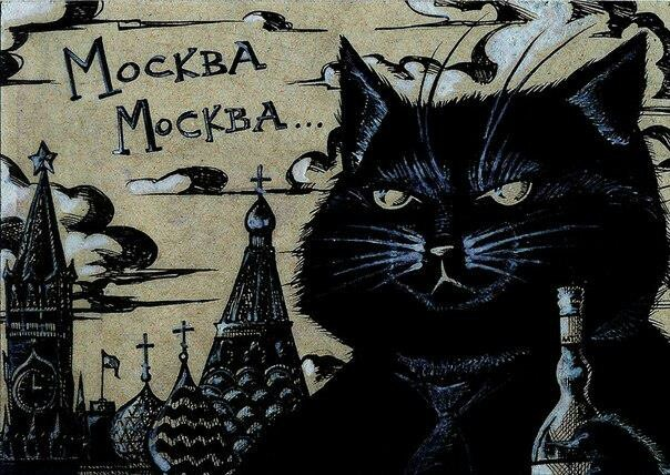 Master and Margarita, Bulgakov