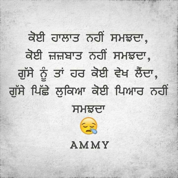 Punjabi Sad Quote: 136 Best Images About Punjab Quotes On Pinterest
