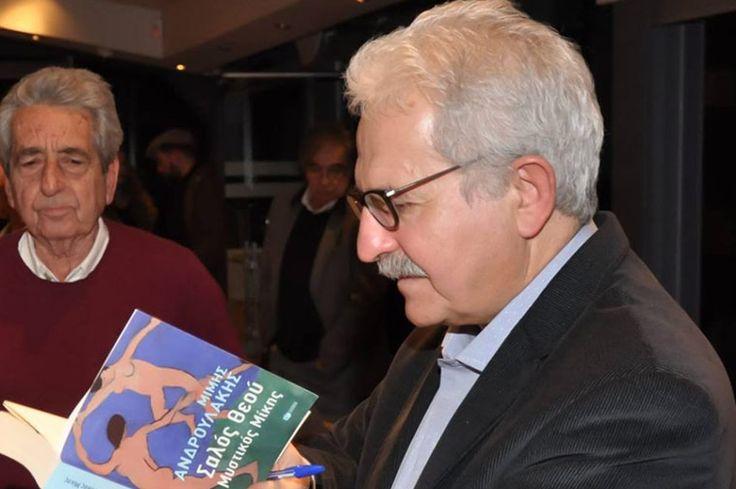 Μίμης Ανδρουλάκης, βουλευτής-συγγραφέας, μιλάει στον Διονύση Λεϊμονή
