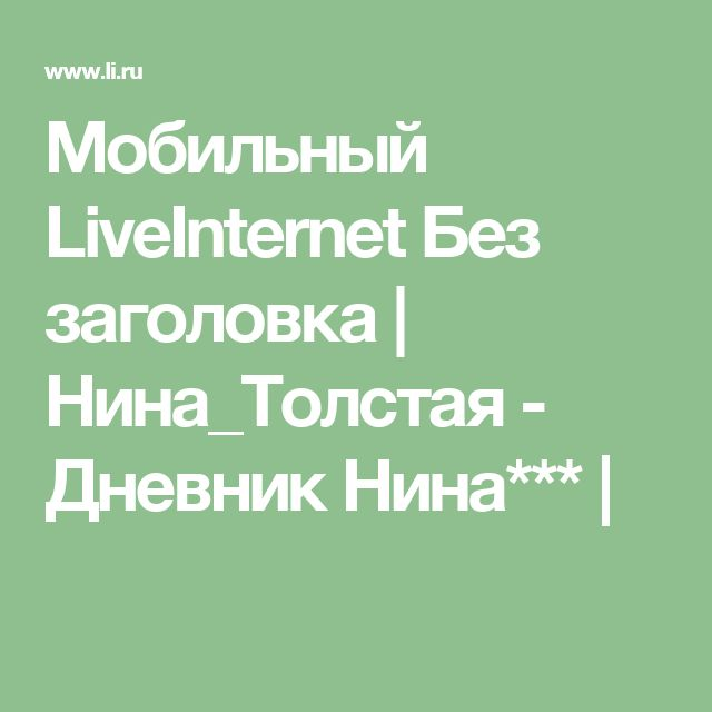 Мобильный LiveInternet Без заголовка   Нина_Толстая - Дневник Нина***  