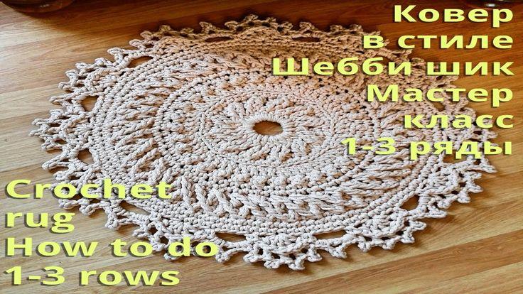 Вязаный ковер из шнура в стиле Шебби шик. МК 1-3 ряды Crochet rug in Sha...