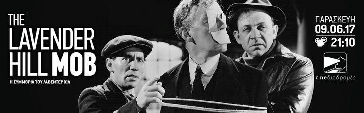 Η Συμμορία του Λαβέντερ Χιλ (The Lavender Hill Mob, 1951) fb cover