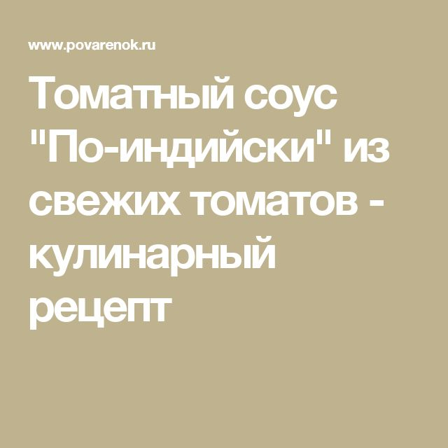 """Томатный соус """"По-индийски"""" из свежих томатов - кулинарный рецепт"""