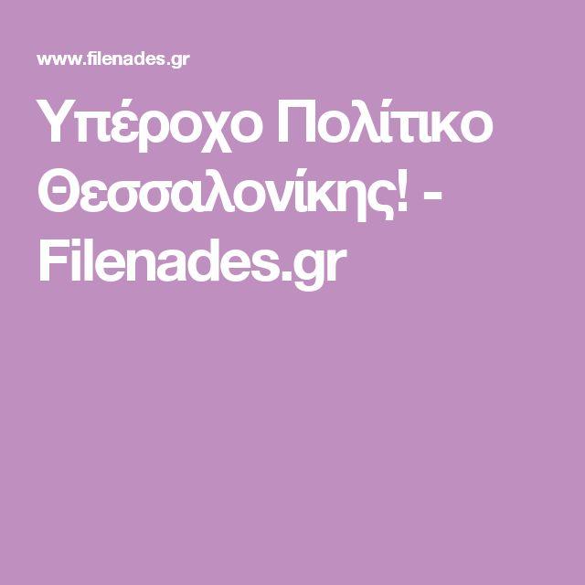 Υπέροχο Πολίτικο Θεσσαλονίκης! - Filenades.gr