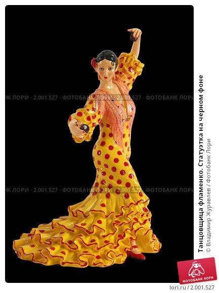 tantsovschitsa-flamenko-statuetka-na-chernom-fone-0002001527-preview.jpg (433×580)