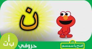 صور صور حرف النون من اجمل الحروف المفيدة حرف ن استفيد منه 7431 14 310x165 Arabic Lessons Lettering Arabic Alphabet