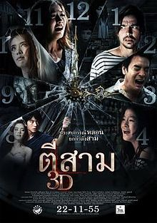 3AM Thai film.jpg