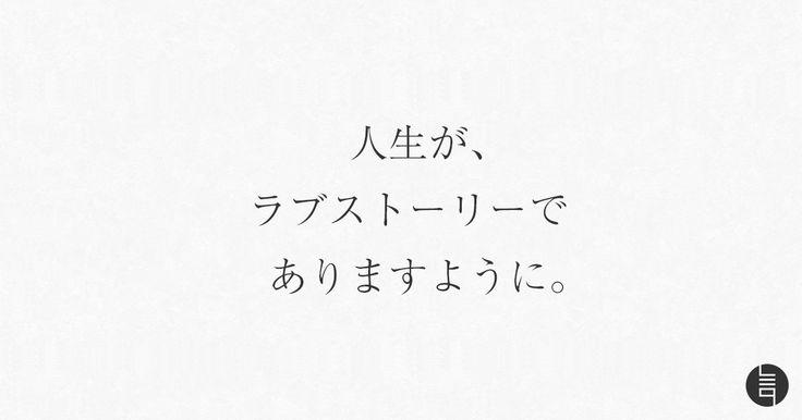 人生が、ラブストーリーでありますように。 ─ 明治製菓 #山田尚武 #明治製菓 #明治 #チョコレート #バレンタイン #恋 #愛 #恋愛 #結婚 #ウエディング #コピー #コピーライター #名言 私は、「その人」との約束を破った。生まれて初めて愛した異性。生まれて初めてバレンタインデーに、チョコレートを贈った相手。完璧な人生の先輩。愛妻の存在は知っていたけど、私は本気だった。なのに、だんだん欠...