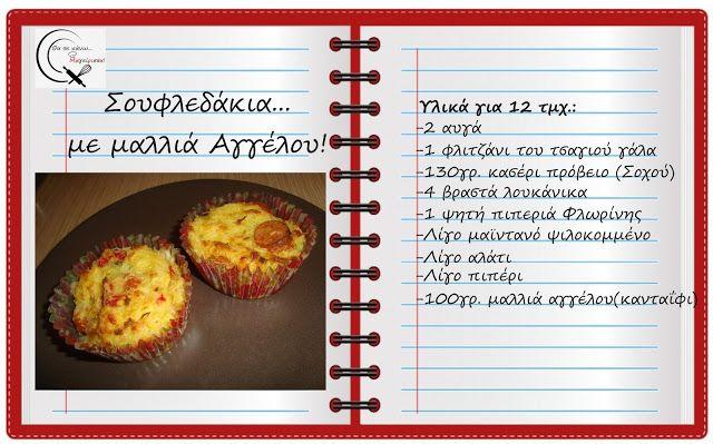 Θα σε κάνω Μαγείρισσα!: Σουφλεδάκια...με μαλλιά αγγέλου!