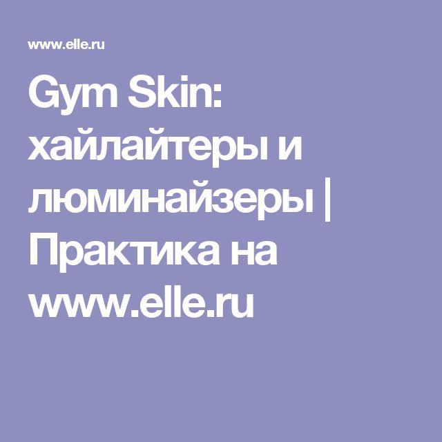 Gym Skin: хайлайтеры и люминайзеры   Практика на www.elle.ru