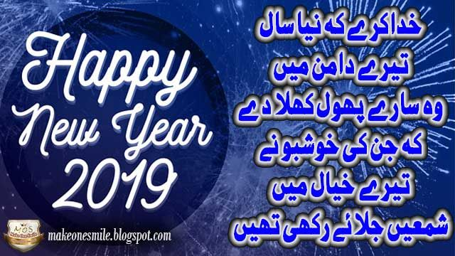Happy New Year Shayari In Urdu 2019 Naye Saal Ki Shayari New Year Poems In Roman Urdu New Year Poem New Year Wishes Naye Saal Ki Shayari