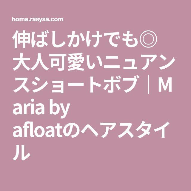 伸ばしかけでも◎ 大人可愛いニュアンスショートボブ|Maria by afloatのヘアスタイル