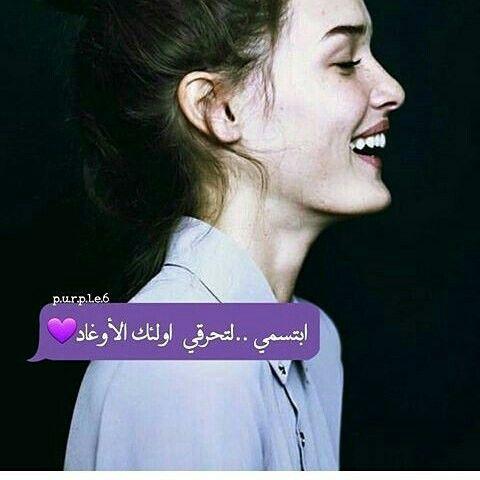 ابتسمي