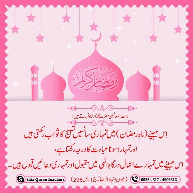 Ramazan Mubarak I The Month Of Blessings I Shia Quran Teachers Online Teachers Learn Quran Online Quran