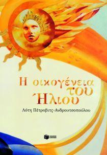 Η οικογένεια του ήλιου, Λότη Πέτροβιτς Ανδρουτσοπούλου