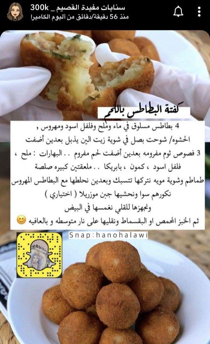 Pin By Bebo On منوعات Food Receipes Health Facts Food Diy Food Recipes
