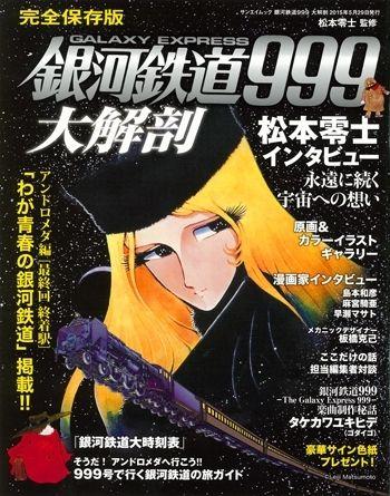日本の名作漫画アーカイブシリーズ 銀河鉄道999 大解剖 | 三栄書房