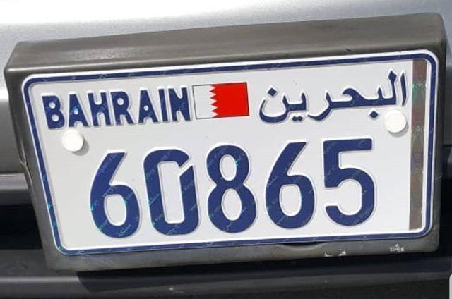 للتنازل عن رقم خماسي 60865 محفوظ فالمرور السعر دينار وقابل للتفاوض للتواصل Yallasyarah يلا سيارة سيارة سيارات سيارات البحرين سيارات لل In 2020 Bahrain