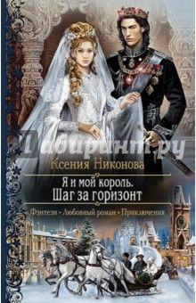 Ксения Никонова - Я и мой король 2. Шаг за горизонт обложка книги