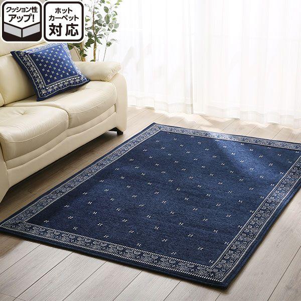 ジャガード織りスペースラグ(バンダ)