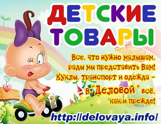 Детские товары купить, продать, новые и б/у большой выбор предложений. Доска объявлений Северодонецка, Лисичанска, Рубежного и региона.