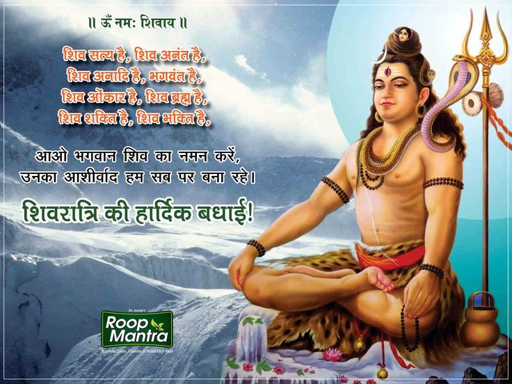 Wish you all a very Happy Maha Shiv Ratri.  - #RoopMantra www.roopmantra.com