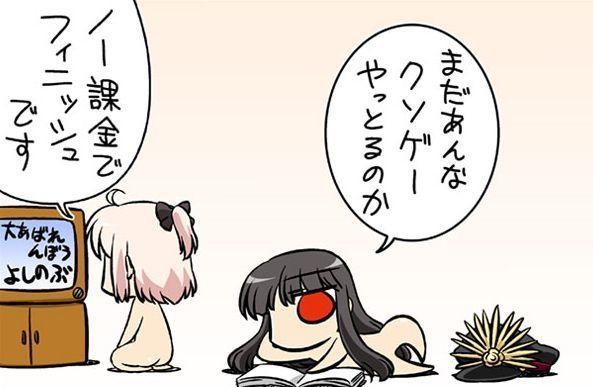 まああんなクソゲーやっとるのか ノー課金でフィニッシュです #レス画像 #comics #manga #課金 #FateGO