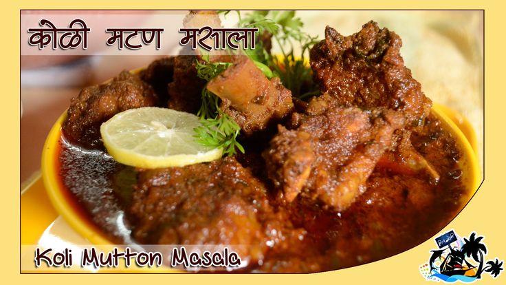 Mutton Koli Masala | कोळी मटण मसाला  | Spicy Indian Recipe