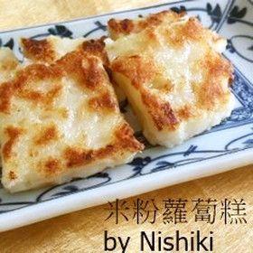台湾家庭料理*米粉の大根餅 * by nishiki ママ [クックパッド] 簡単 ...