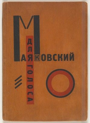 RISD Museum: Vladimir Vladimirovich Mayakovsky, Russian, For the Voice (Dlia golosa), 1923, Letterpress text and illustrations, cover printed on orange paper; 19.1 x 13.3 cm (7 1/2 x 5 1/4 inches) (small octavo), Mary B. Jackson Fund 2006.92.1