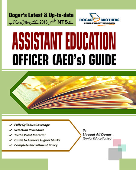Assistant Education Officer (AEO,s) Guide Dogar Brothers