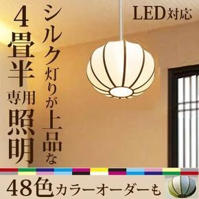 Yahoo!ショッピング - (楕円M ペンダントライト)和室 照明 和風 LED電球対応(led)照明器具(和モダン 和 モダン)シーリングライト(天井照明 シーリング)和風照明|天然素材の家具と照明 Wanon