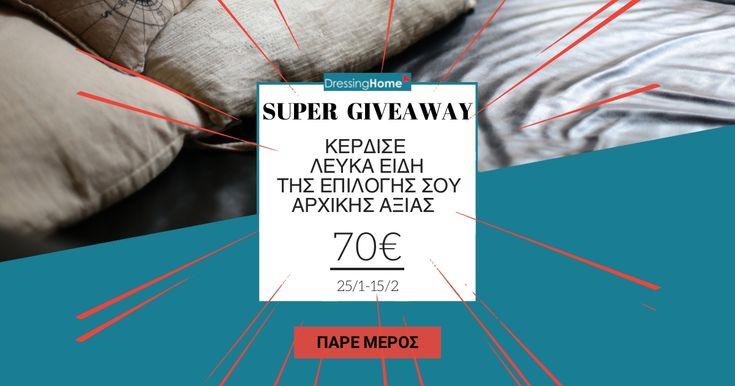 Πάρε μέρος και κέρδισε λευκά είδη της επιλογής σου, αρχικής αξίας 70€