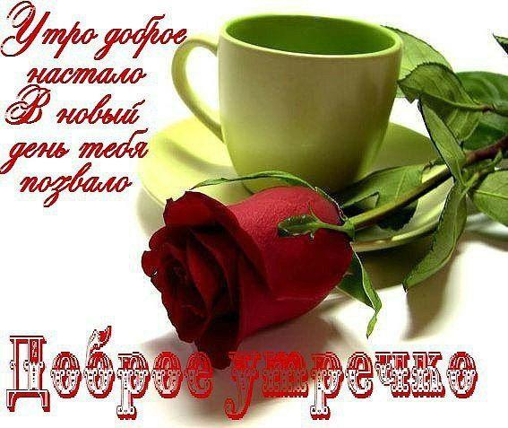 Открытки для друзей от души доброе утро