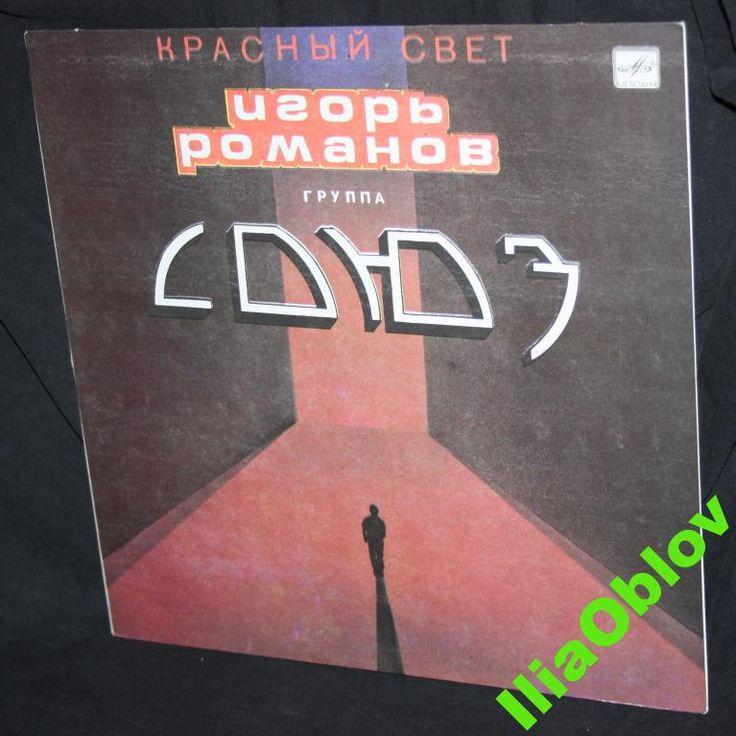 LP Игорь Романов Союз Красный свет (NM)