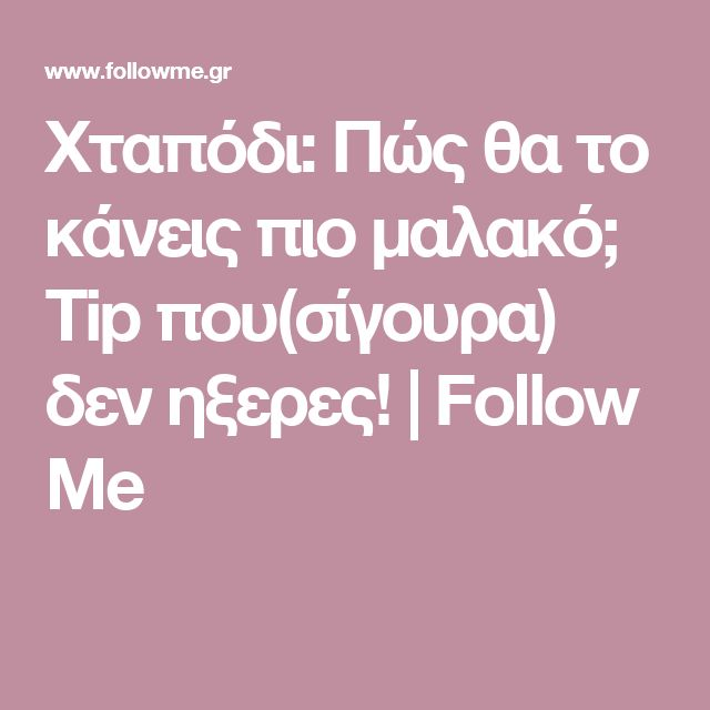 Xταπόδι: Πώς θα το κάνεις πιο μαλακό; Τip που(σίγουρα) δεν ηξερες! | Follow Me