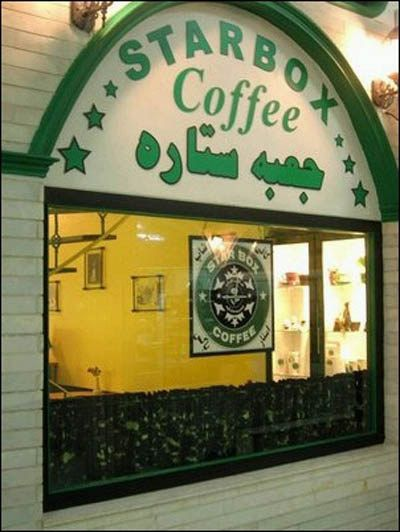 Starbox Coffee | 18 Knockoff Fast Food Restaurants That Aren't Fooling Anybody