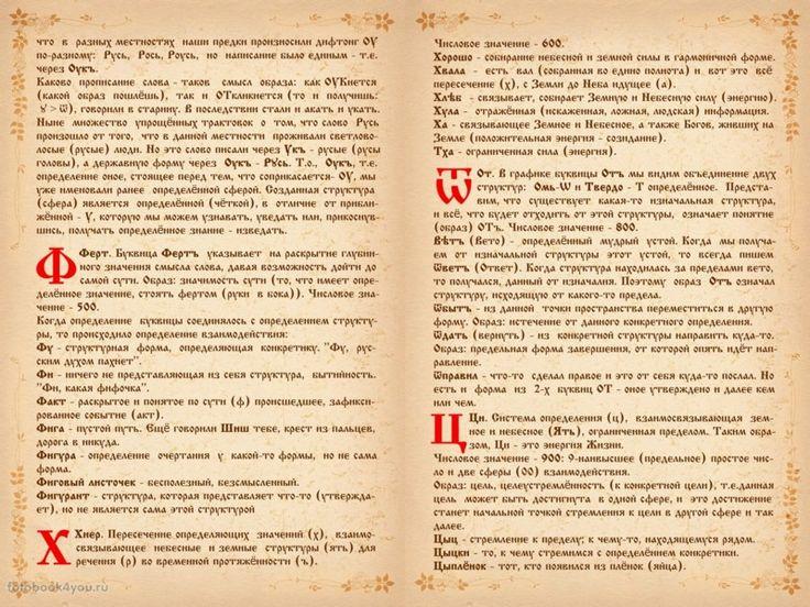 славянская азбука, азбука славян