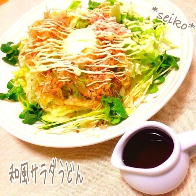 今日は暑かった なので今夜は和風サラダうどん✨✨  沢山のお野菜を盛り トップには温泉卵とツナを トッピングー✨  めんつゆとマヨネーズが よく合うんだな、コレ( ´͈ ॢꇴ `͈ॢ)・*♡  さぁ がっつきなさいw - 185件のもぐもぐ - 暑い日にはコレ♡ 和風サラダうどーーん✨ by seiko111